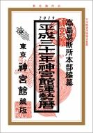 神宮館運勢暦 平成31年版