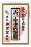 神宮館福宝暦 平成31年版
