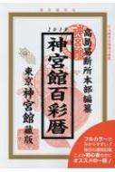 神宮館百彩暦 平成31年版