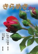 きらめきプラス Vol.67 2018 夏秋合併号