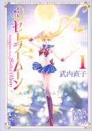 美少女戦士セーラームーン 1 武内直子文庫コレクション 講談社漫画文庫