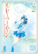 美少女戦士セーラームーン 2 武内直子文庫コレクション 講談社漫画文庫