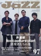 JaZZ JAPAN (ジャズジャパン)vol.97 2018年 10月号
