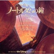 「ノートルダムの鐘」オリジナル・サウンドトラック日本語版