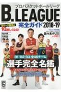 B.LEAGUE 完全ガイド2018-19 コスミックムック
