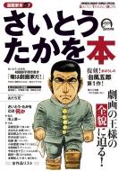 漫画家本 Vol.7 さいとう・たかを本 少年サンデーコミックススペシャル