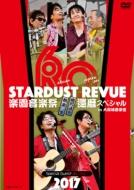 STARDUST REVUE 楽園音楽祭 2017 還暦スペシャル in 大阪城音楽堂 【初回生産限定盤】