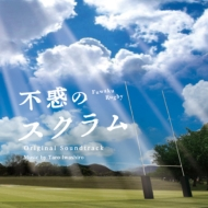 NHK土曜ドラマ「不惑のスクラム」オリジナル・サウンドトラック