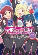 ラブライブ!サンシャイン!! Guilty Kiss コミックアンソロジー 電撃コミックスEX