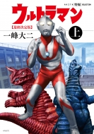AKITA[特撮]SELECTION ウルトラマン 【最終決定版】 上 書籍扱いコミックス