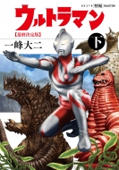 AKITA[特撮]SELECTION ウルトラマン 【最終決定版】 下 書籍扱いコミックス