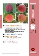 最新農業技術 果樹 vol.11 モモ生理、品種と基本の技術ほか