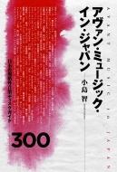 アヴァン・ミュージック・イン・ジャパン 日本の規格外音楽ディスクガイド300