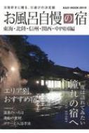 お風呂自慢の宿 東海・北陸・信州・関西・中四国編 2019 KAZIムックシリーズ