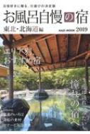 お風呂自慢の宿 東北・北海道編 2019 KAZIムックシリーズ