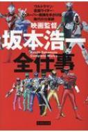 映画監督・坂本浩一全仕事 ウルトラマン・仮面ライダー・スーパー戦隊を手がける