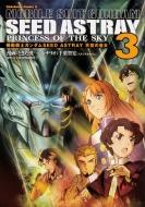 機動戦士ガンダムSEED ASTRAY 天空の皇女 3 カドカワコミックスAエース