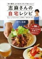 志麻さんの自宅レシピ 「作り置き」よりもカンタンでおいしい!忙しい人でもちゃちゃっと作れる、ほめられごはん