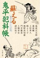池波正太郎と七人の作家 蘇える鬼平犯科帳 文春文庫
