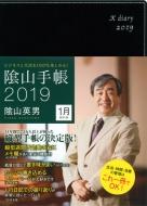 ビジネスと生活を100%楽しめる!陰山手帳2019(黒)