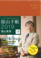 ビジネスと生活を100%楽しめる!陰山手帳2019(茶)