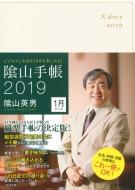ビジネスと生活を100%楽しめる!陰山手帳2019(アイボリー)