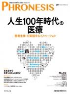 19号フロネシス人生100年時代の医療 「患者主体」を実現するイノベーション