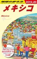 B19地球の歩き方 メキシコ 2019-2020