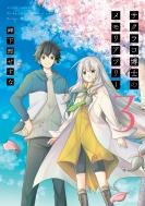 サクラコ博士のメモリアツリー 3 アクションコミックス / 月刊アクション