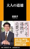 大人の道徳 扶桑社新書