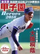 甲子園Heroes 2018 100回大会記念 週刊朝日2018年 9月 5日号増刊