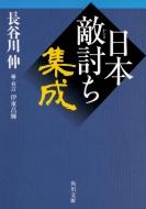 日本敵討ち集成 角川文庫