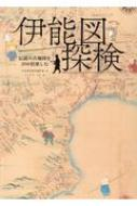 伊能図探検 伝説の古地図を200倍楽しむ