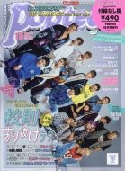 special edition THE RAMPAGE from Exile Tribe Popteen (ポップティーン)2018年 10月号増刊