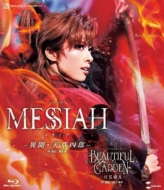 Musical[messiah -Ibun.Amakusa Shiro-] Show Spectacular[beautiful Garden -Hyakkaryouran-]