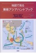 地図で見る東南アジアハンドブック