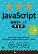JavaScript逆引きレシピ 第2版 達人が選んだ珠玉の現場ワザ 逆引きレシピ