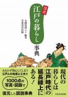 図説 江戸の暮らし事典