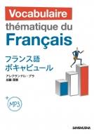 MP3付 フランス語ボキャビュール
