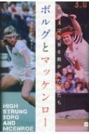 ボルグとマッケンロー テニスで世界を動かした男たち