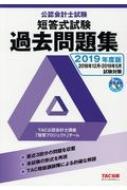 公認会計士試験短答式試験過去問題集 2019年度版