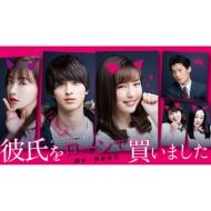 Kareshi Wo Loan De Kaimashita Dvd-Box