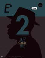 ジャズ・スタンダード・バイブル 2 in E♭ 改訂版(+CD)