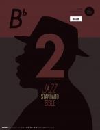 ジャズ・スタンダード・バイブル 2 in B♭ 改訂版(+CD)