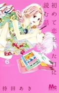 初めて恋をした日に読む話 6 マーガレットコミックス