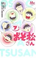 おそ松さん 7 マーガレットコミックス