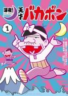 深夜! 天才バカボン 1 サンデーGXコミックス