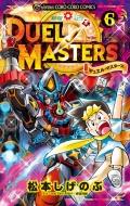デュエル・マスターズ 6 てんとう虫コミックス