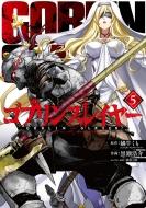 ゴブリンスレイヤー 5 ビッグガンガンコミックス