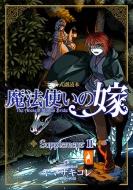 魔法使いの嫁 公式副読本 Supplement II ブレイドコミックス